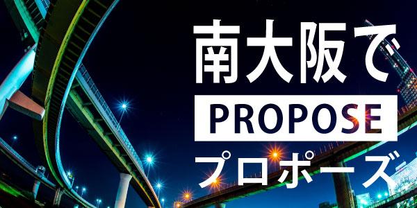 南大阪で人気のプロポーズスポット5選