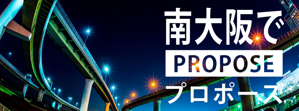 南大阪のプロポーズ特集のイメージ