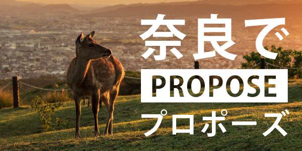 鳥取のプロポーズ特集の中で奈良のプロポーズ特集バナー
