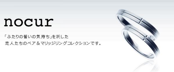 ノクルで商品からブランドへのイメージ写真