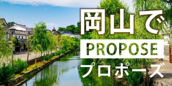鳥取のプロポーズ特集の中の岡山でのプロポーズ特集バナー
