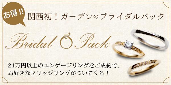 婚約指輪に結婚指輪がついてくる?お得なブライダルパック。
