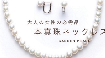 姫路で選ぶ真珠(パール)ネックレス特集