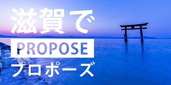 鳥取のプロポーズ特集の中の滋賀でおすすめのプロポーズスポットバナー