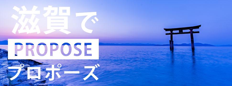 滋賀でプロポーズスポットのイメージ