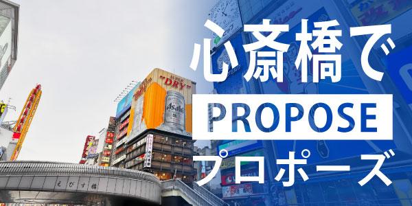 心斎橋でオススメプロポーズスポット 5選