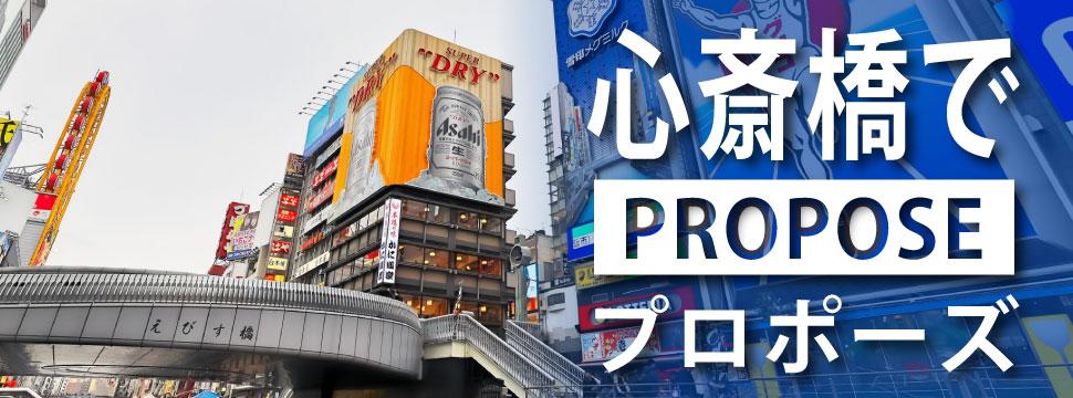 心斎橋のプロポーズ特集のイメージ