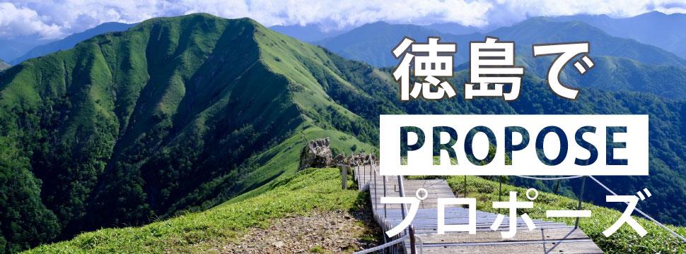 徳島のおすすめプロポーズスポット特集