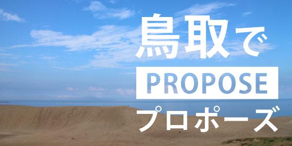 【鳥取】おすすめプロポーズスポット【BEST5】