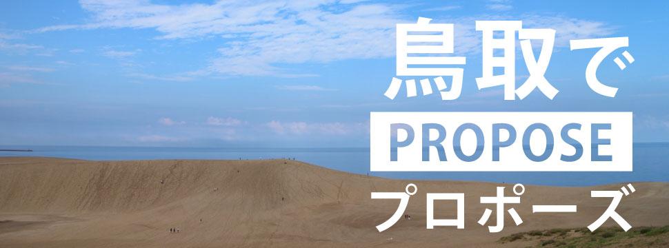 鳥取のプロポーズ特集のイメージ