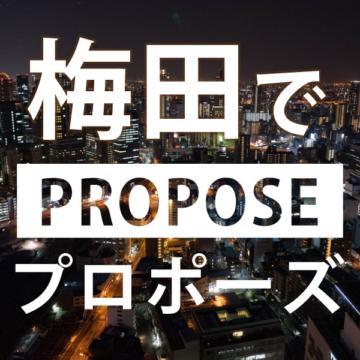 大阪・梅田のプロポーズ特集