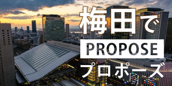 鳥取のプロポーズ特集の中の大阪・梅田のおすすめプロポーズスポットバナー