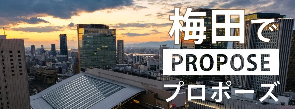 大阪・梅田のおすすめのプロポーズスポット