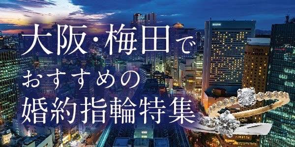 大阪・梅田でおすすめの婚約指輪特集!【2021最新版】