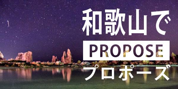 鳥取のプロポーズ特集の中の和歌山のプロポーズ特集のバナー