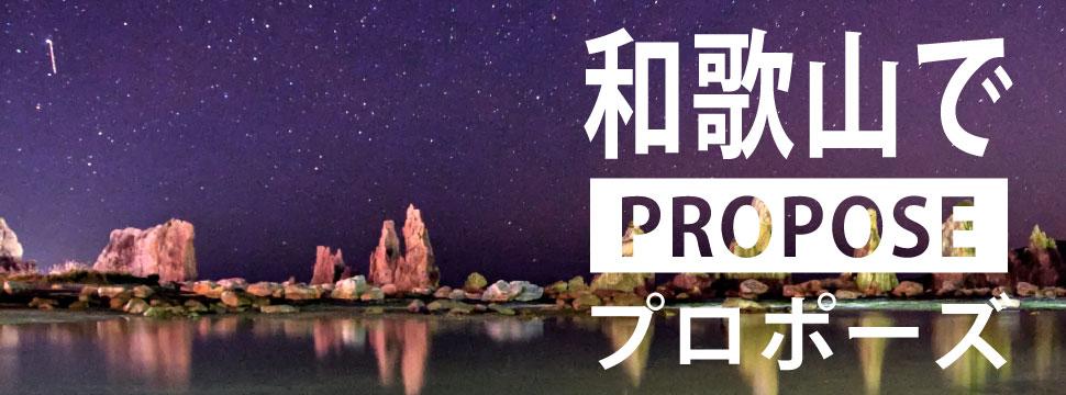 和歌山のプロポーズ特集のイメージ